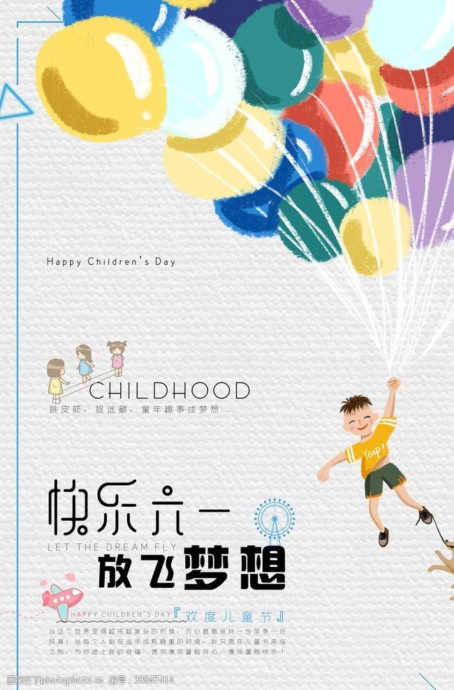 庆六一儿童节 快乐六一图片