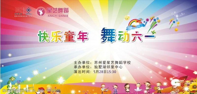 舞台背景布 六一儿童节晚会舞台背景图片