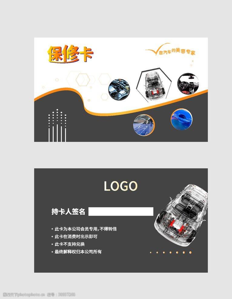 加油卡 商务汽车保修卡设计图片