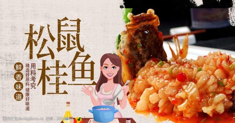 菜系 松鼠桂魚圖片