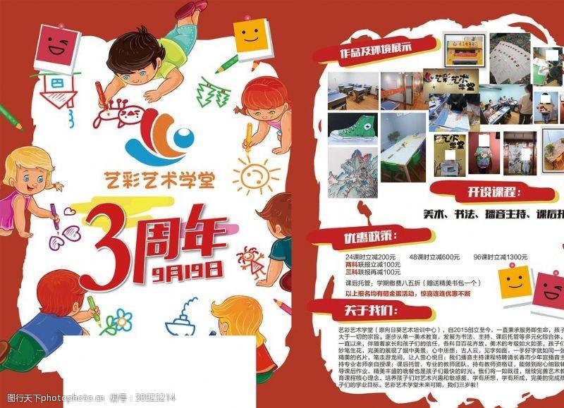 红色传单 艺术学堂宣传单图片