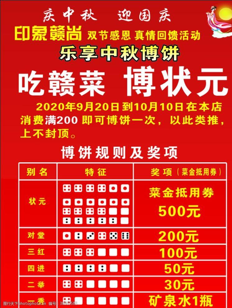 中秋博饼海报图片