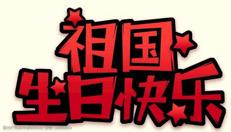 卡通艺术字 祖国生日快乐图片