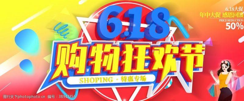 大促 618购物狂欢节图片