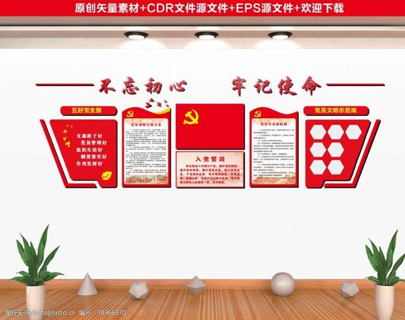 党员的义务 党建文化墙图片