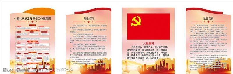 党员的义务 党员制度展板图片