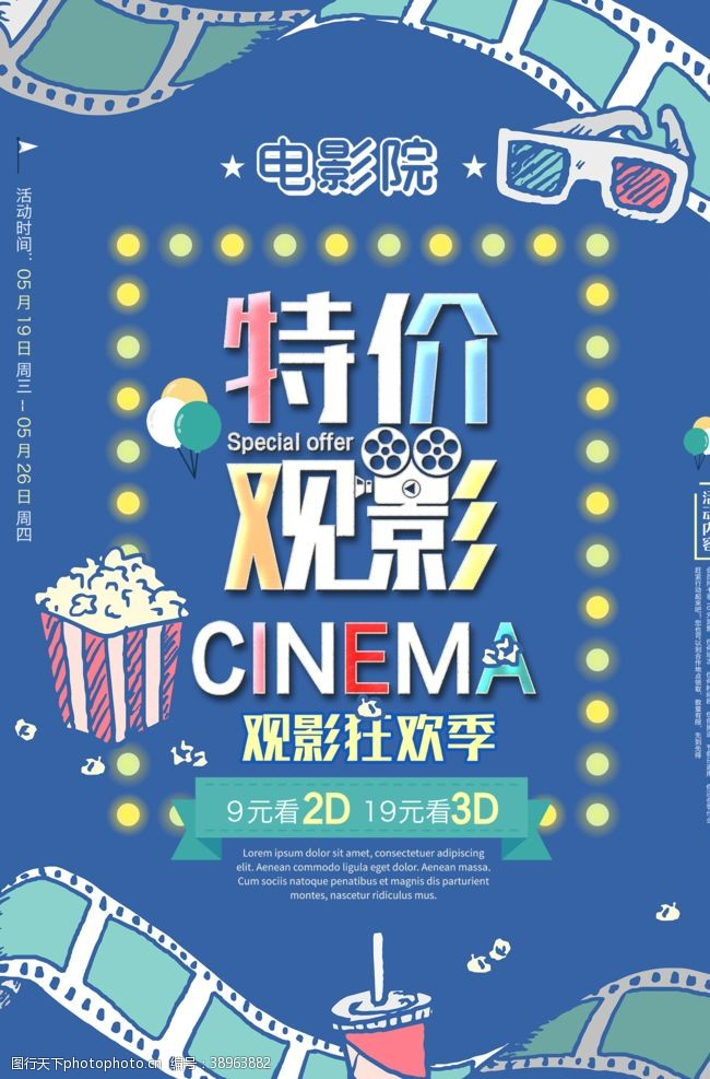 电影促销海报图片