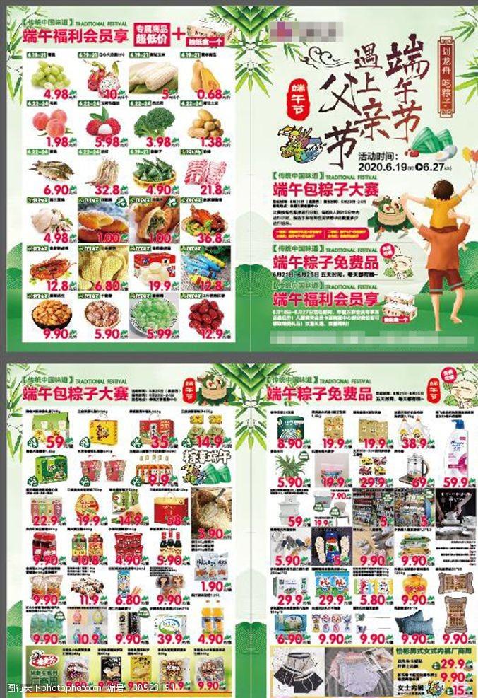 粽情粽意 端午节DM单图片