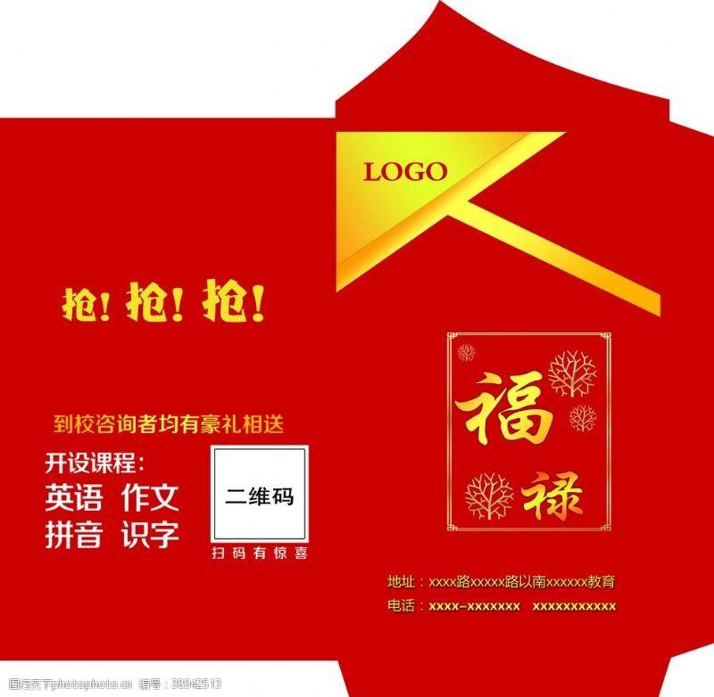 公司红包 红包模板设计图片