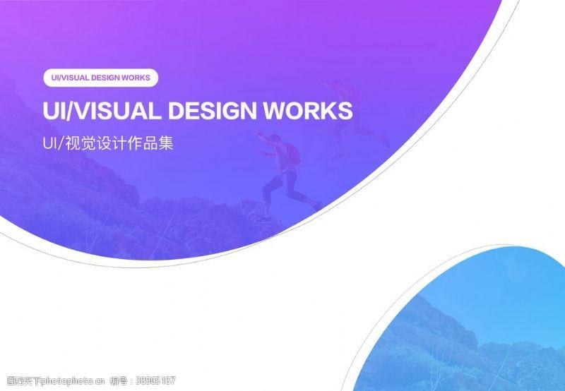 封面设计 简历封面图片