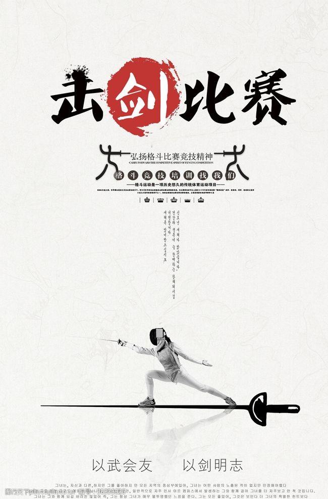 击剑运动 简约大气中国风击剑海报图片