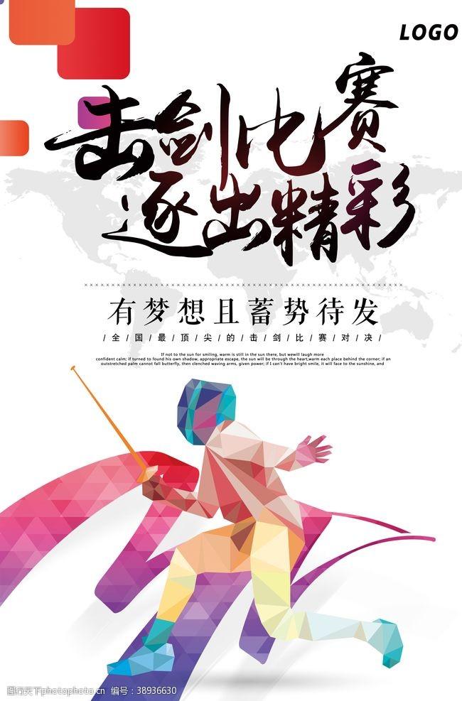 击剑运动 简约击剑比赛运动海报图片