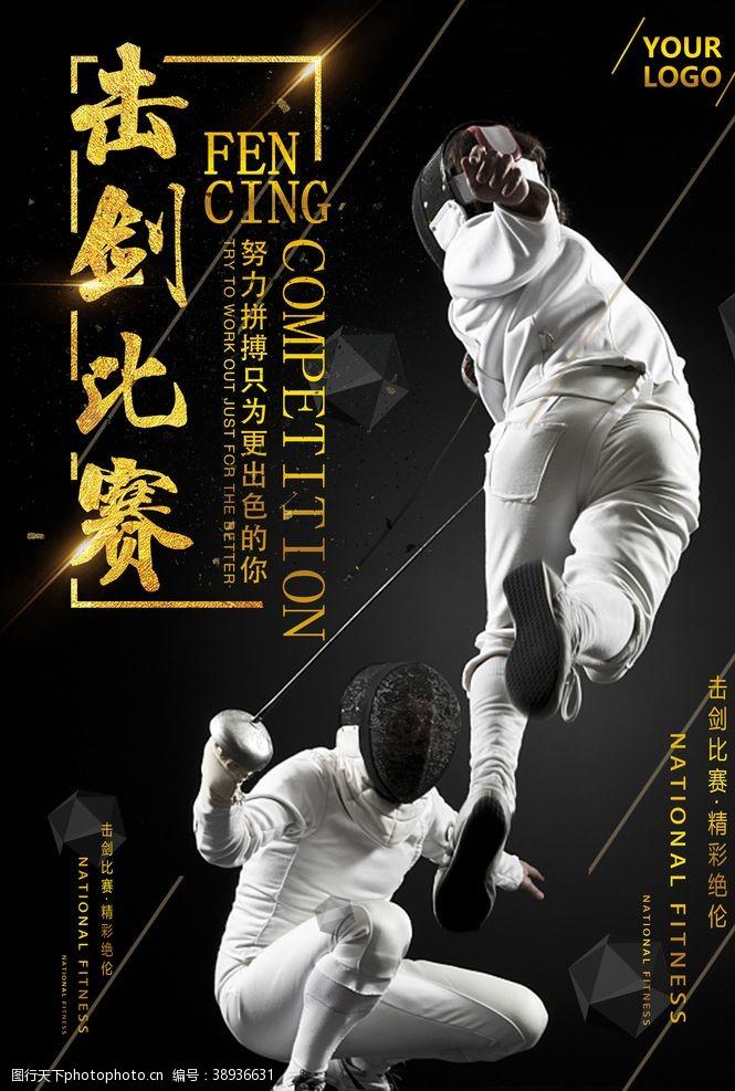 击剑运动比赛黑金色高端海报图片