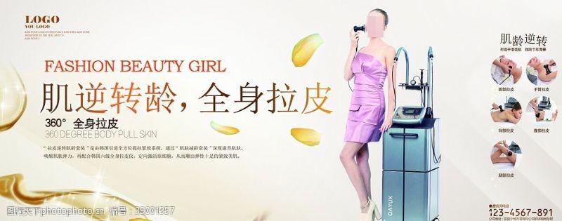 紧肤 美容整形化妆定妆广告图片
