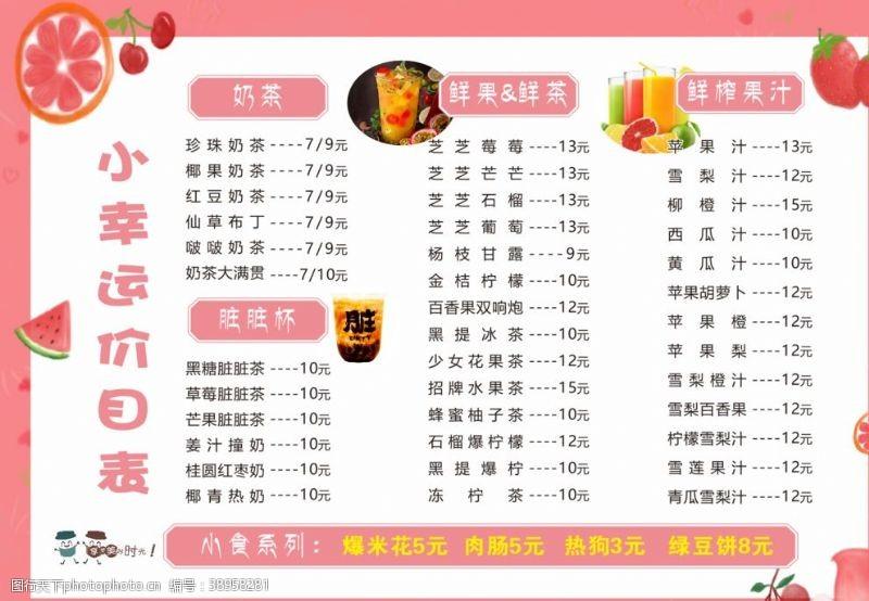 鲜榨水果 奶茶店价目表图片