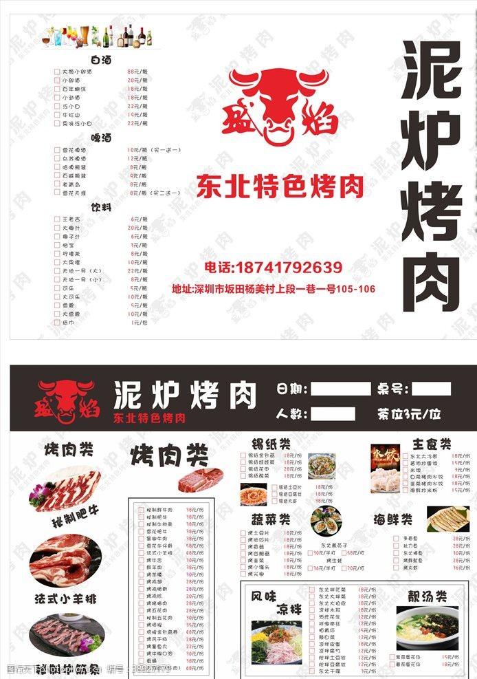 泥炉烤肉菜单图片