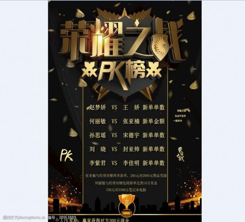 荣耀之战PK榜海报设计图片