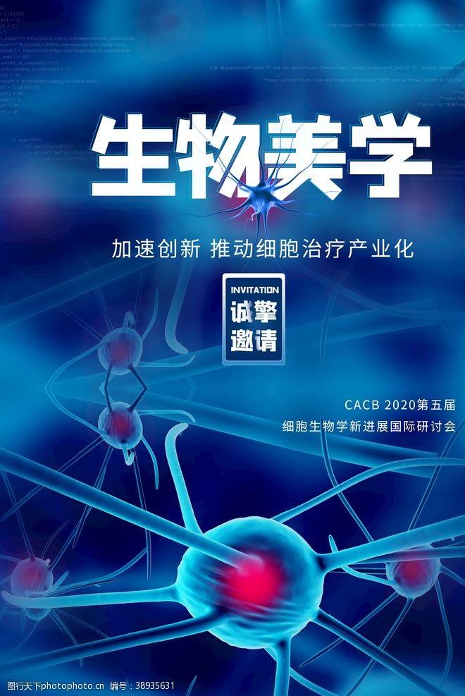 医疗杂志 生物学图片