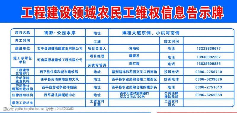 广西建工 维权公示牌图片
