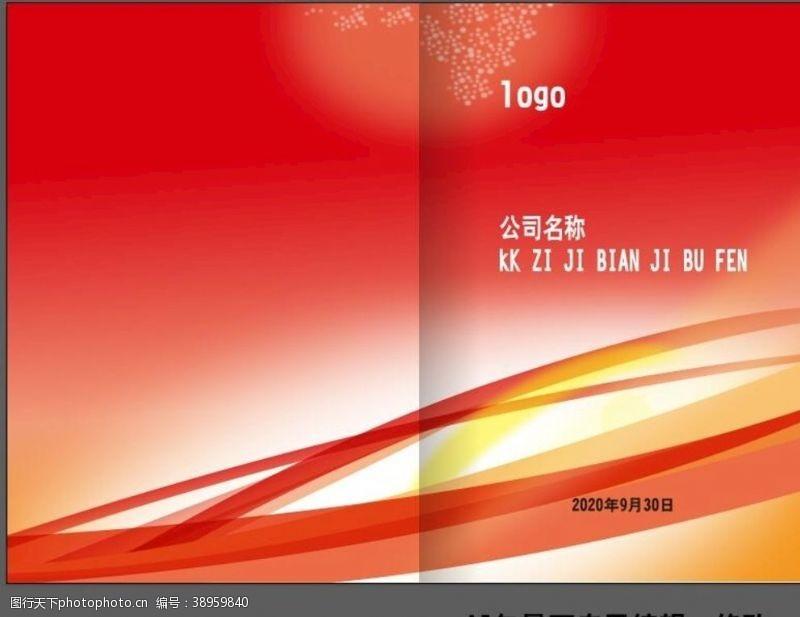 封面设计 线条红色封面图片
