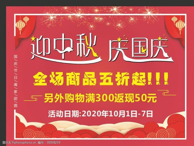 特惠海报 迎中秋庆国庆海报图片