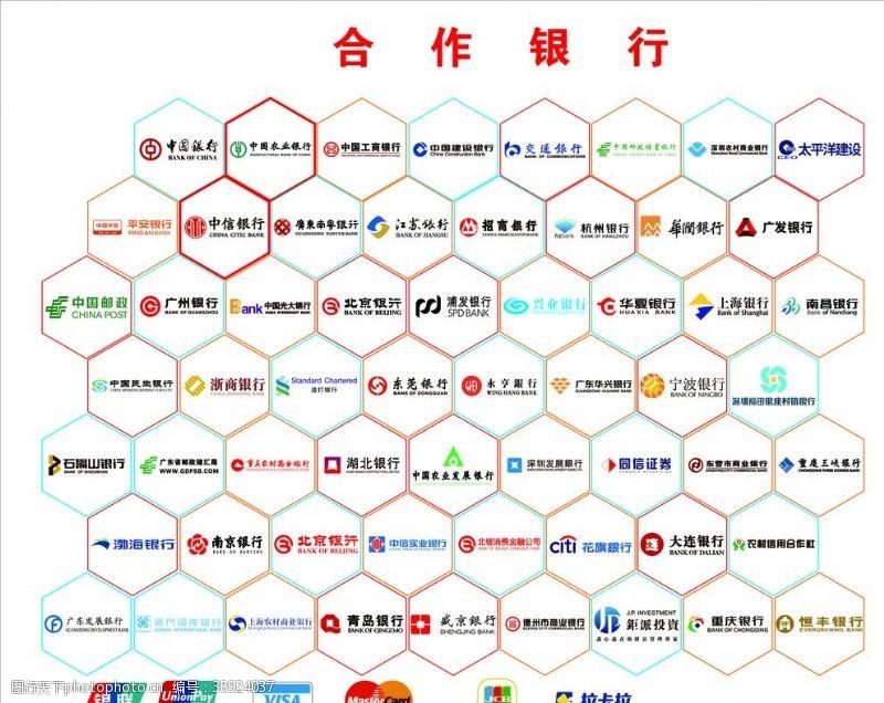 工商银行 银行logo标志大全图片