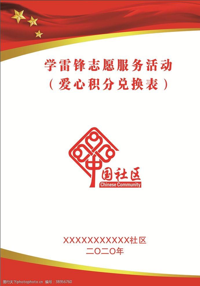 封面设计 中国社区档案封面图片
