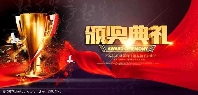 展板 颁奖典礼企业海报图片