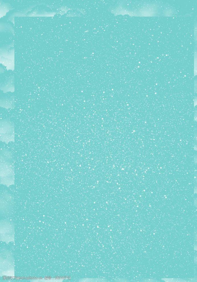 星空底纹 背景图图片