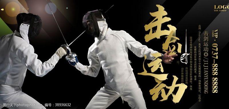大气黑金击剑运动防身健体宣传海图片