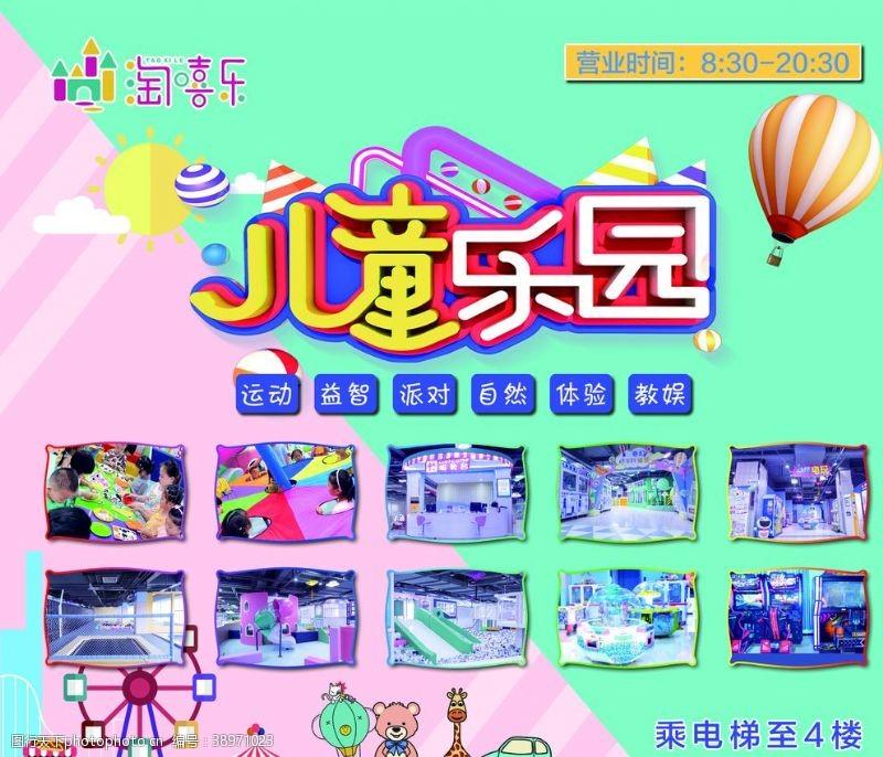 墙体设计 儿童乐园图片