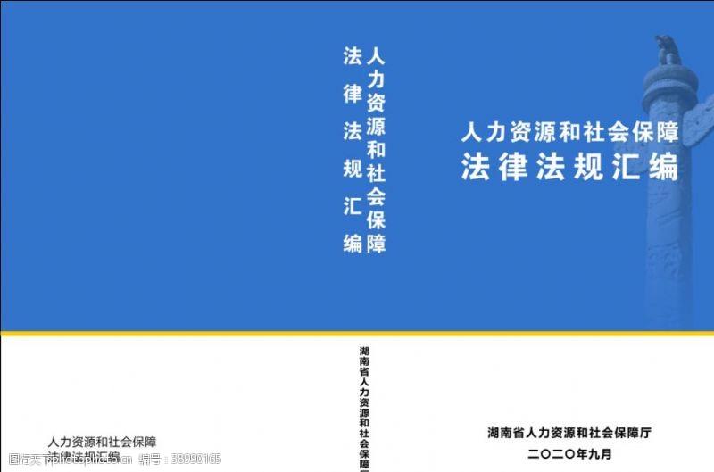 画册版式封面 封面设计政策封面画册封面图片