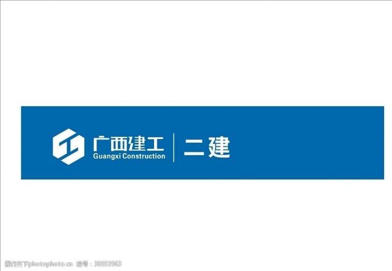 广西建工集团LOGO图片