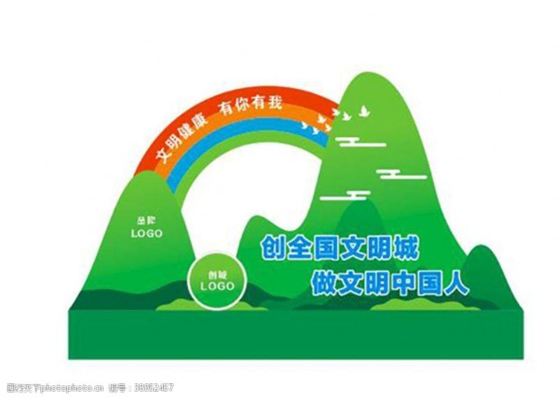桂林创文明城市小品图片