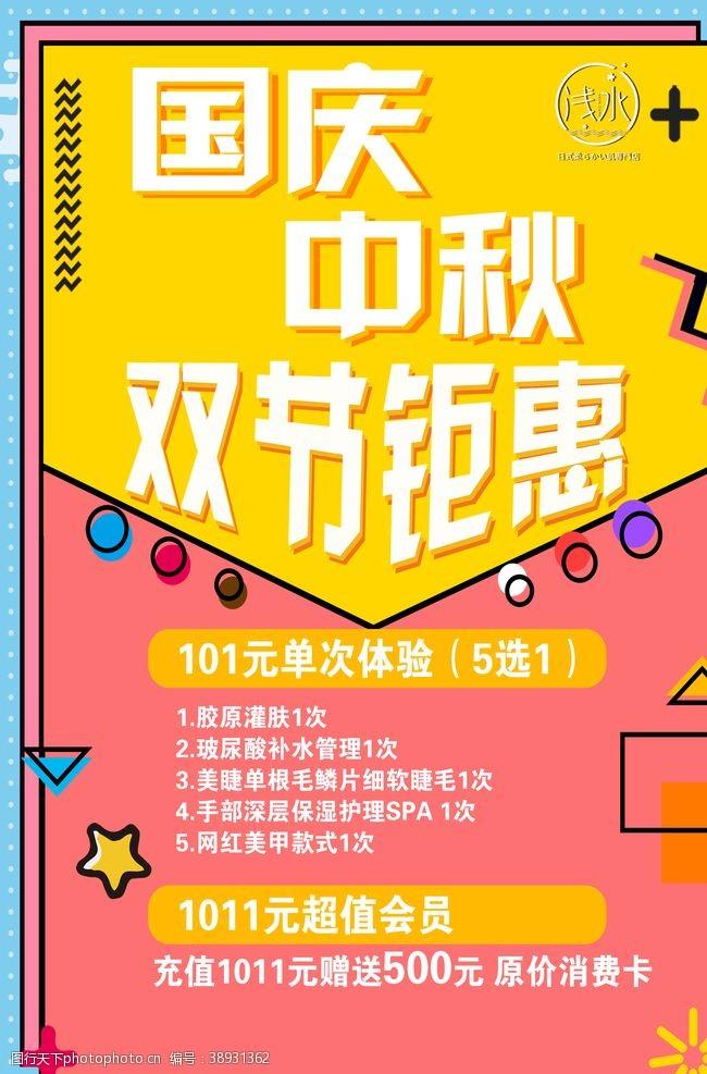 美容美甲 国庆中秋活动海报图片