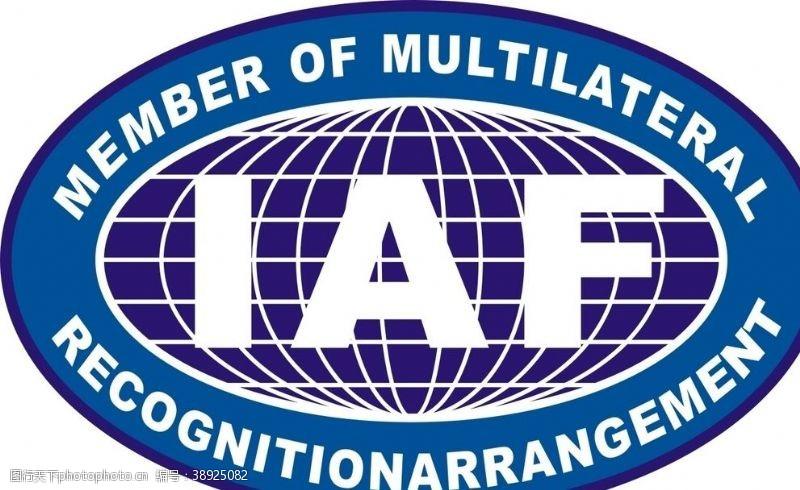 企业logo标志 IAF质量标志字母标志图片
