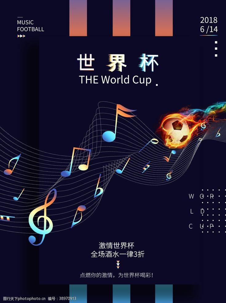 足球赛程 竞情世界杯图片