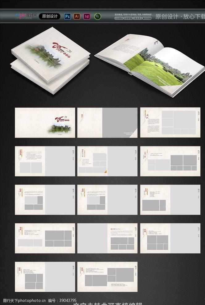 相册设计 纪念册图片