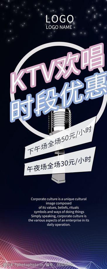 歌唱比赛背景 KTV欢唱图片