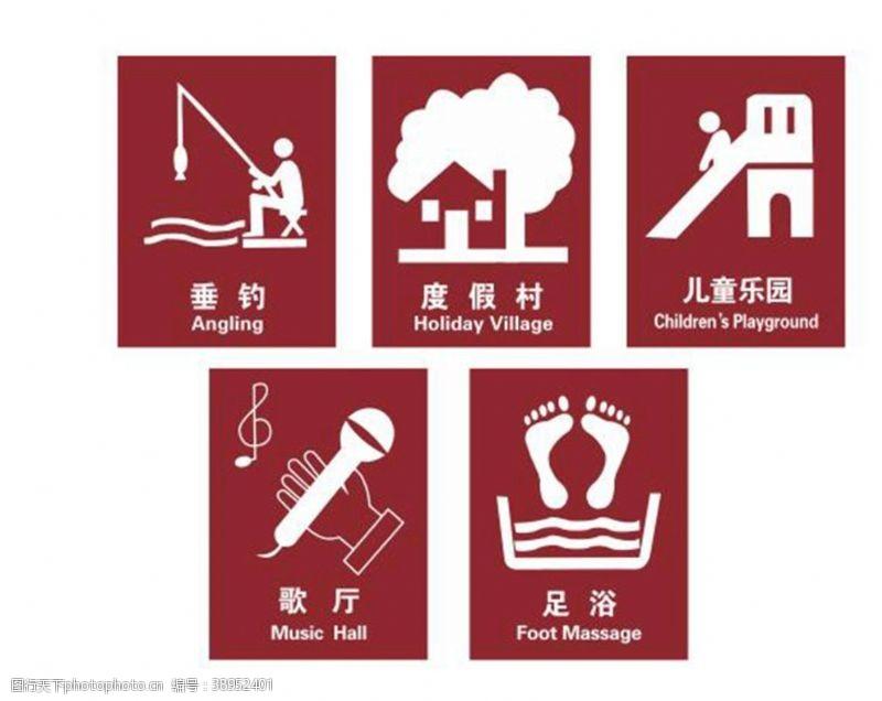 度假村 旅游标志图片