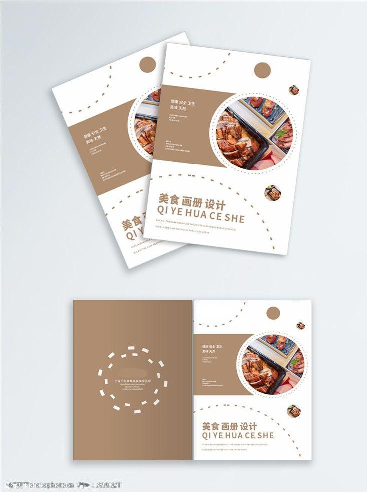 加盟手册 美食画册封面食品画册图片