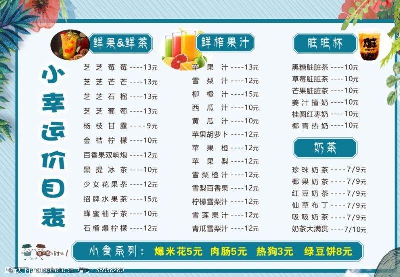 鲜榨水果 奶茶小吃店价目表图片
