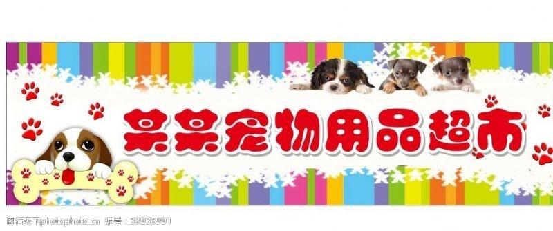 宠物之家 矢量宠物用品超市门牌图片