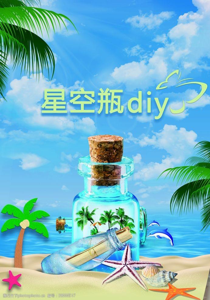夏季上新 星空瓶漂流瓶海报夏日图片