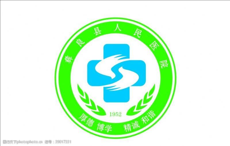 vi设计 彝良县人民医院标志图片