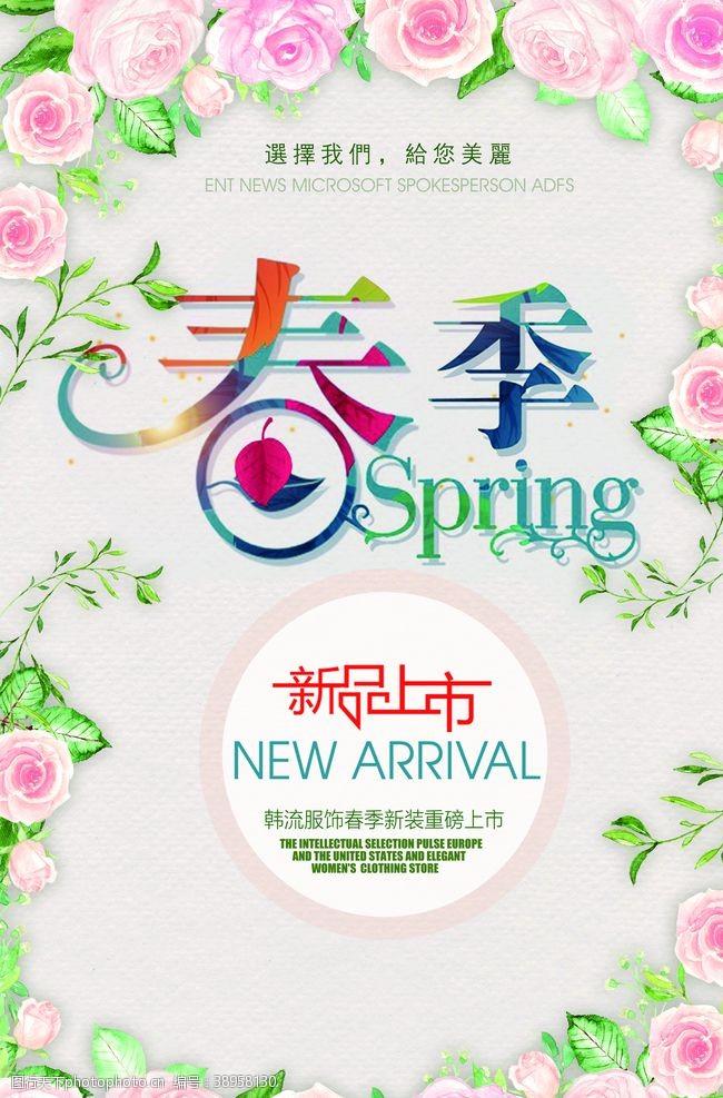 春季打折 约惠春天图片