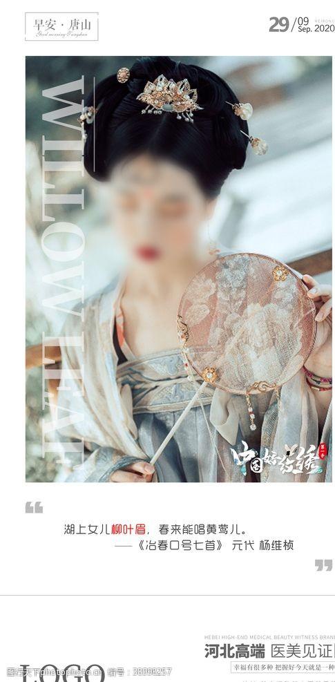 美容美女 早安图中国好纹绣图片