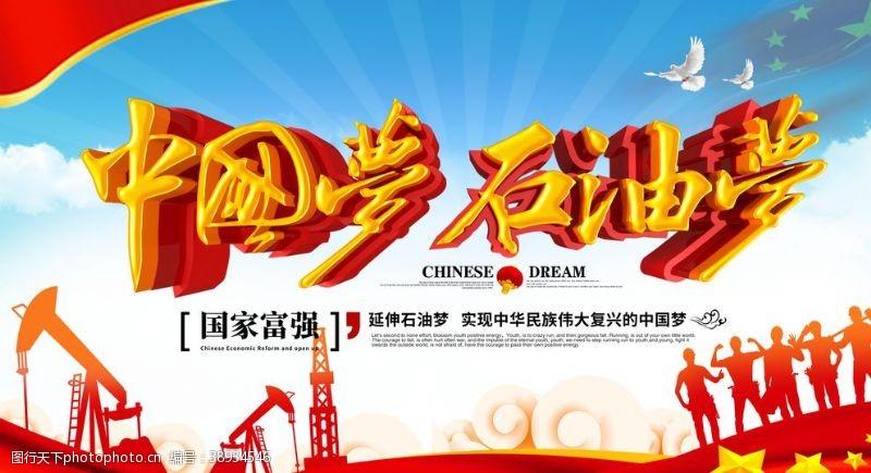 石油展板 中国梦石油梦图片