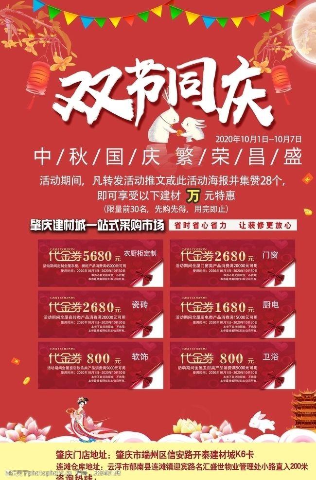 特惠海报 中秋国庆建材特惠单张图片