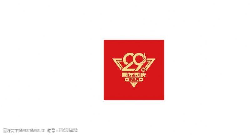 孝心 29周年私庆logo图片